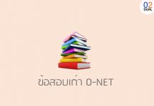 ข้อสอบเก่า o-net